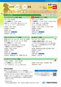 Schedule_2020_10_03_Final – 表ーのサムネイル