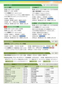 Schedule_2020_10_03_Final – 裏ーのサムネイル