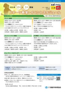 Schedule_2021_10_03_Finalのサムネイル